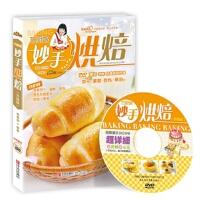 巧厨娘妙手烘焙(附DVD光盘)圆猪猪妙手烘焙书籍 烤箱食谱 烘焙新手烘焙书籍 面包蛋糕烘焙书籍 甜点书籍