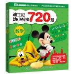 迪士尼幼小衔接720题数学