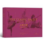 古典芭蕾:基本技巧和术语