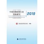 中国早期投资行业发展报告(2019)