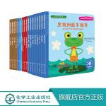儿童情绪管理与性格培养绘本全本套装(共46册)3-8岁美国心理学会授权 儿童绘本读物 绘本塑造健康心灵成长