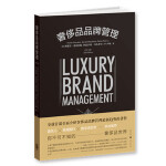 奢侈品品牌管理(第二版)