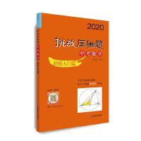 2020挑战压轴题・中考数学―轻松入门篇