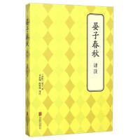 晏子春秋译注 (春秋)晏子 9787550240940