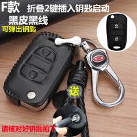 ?起亚k3钥匙包k2智跑k5智能k4索兰托kx3福瑞迪kx5专用钥匙套扣?
