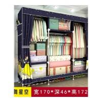 简易布衣柜简约现代经济型组装钢管加粗加固布艺钢架双人加厚衣橱 加大号 宽170【飞舞星空】