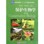保护生物学(第二版) 9787030253538