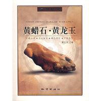 【旧书二手书9成新】黄蜡石 黄龙玉 葛宝荣 9787116053441 地质出版社