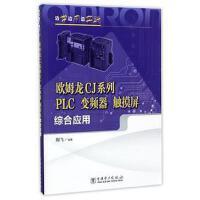 【二手旧书8成新】欧姆龙CJPLC变频器触摸屏综合应用(边学边用边实践) 编 9787519803971