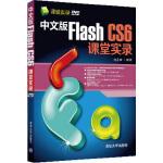 中文版Flash CS6课堂实录(配光盘)(课堂实录)