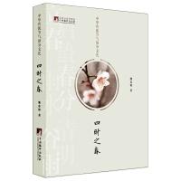 中华传统节气修身文化・四时之春