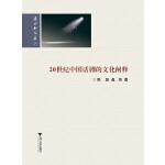 20世纪中国话剧的文化阐释