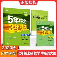 2020版5年中考3年模拟 五年中考三年模拟初中数学七年级上册练习册数学7年级上册辅导书 华东师大版HDSD 华师版