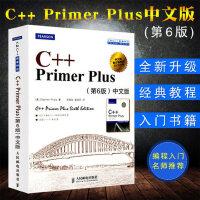 正版c++ primer plus 第6版中文版C++语言从入门到精通 零基础自学C语言程序设计编程游戏书 计算机程序
