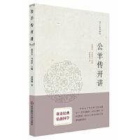 """公羊传开讲(""""十三经开讲""""丛书)翁银陶华东师范大学出版社9787561789001"""
