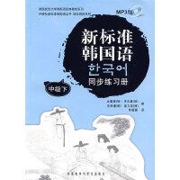 新标准韩国语同步练习册中级(下)(配MP3光盘)
