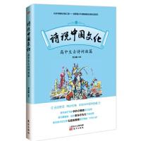 诗说中国文化:高中生古诗词曲篇
