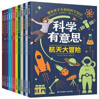 科学有意思(套装共12册)