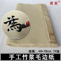 纸张厚实 手工毛边纸 元书纸 蔡伦纸毛笔字书法练习纸