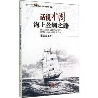 话说中国海上丝绸之路/话说中国海洋文化系列
