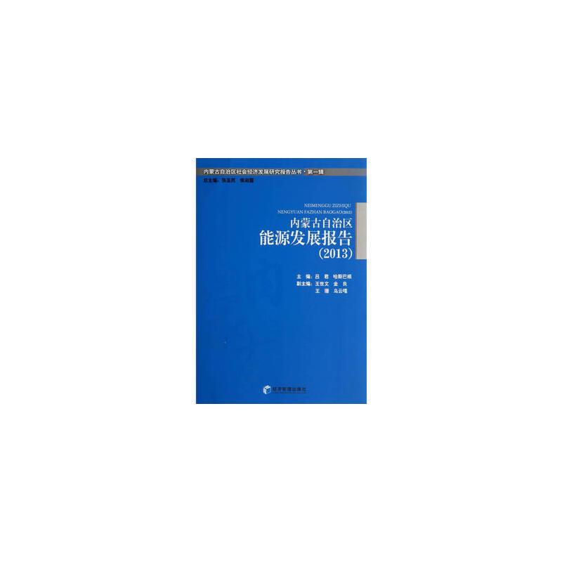 内蒙古自治区能源发展报告(2013) 9787509630785 吕君哈斯巴根 经济管理出版社 【正版现货,下单即发】有问题随时联系或者咨询在线客服!