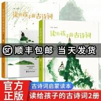 读给孩子的古诗词 童子吟全套2册小学生课外阅读书籍4-6年级必读中国诗词选集 少儿读物儿童古诗词课外书6-8-12岁三四