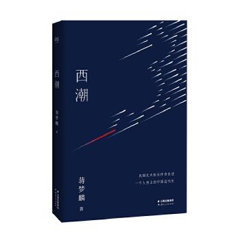 西潮(pdf+txt+epub+azw3+mobi电子书在线阅读下载)