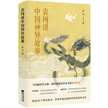 袁珂讲中国神异故事 当代神话学大师、前中国神话学会主席袁珂专为国人写作的中国神话入门。