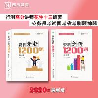 【现货】2020年新版公务员考试国考省考花生十三资料分析1200题