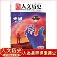 正版现货 国家人文历史 杂志 2021年4月 上 天问 人类星际探索简史 人文家国 历久弥新 人文历史 期刊