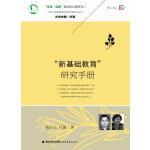 """""""新基础教育""""研究手册(当代中国基础教育学校变革研究丛书)"""