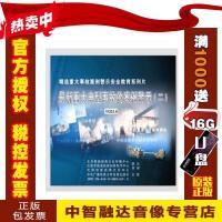 正版包票新重大典型事故的案例警示2 3VCD 视频音像光盘影碟片