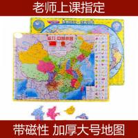中国地图拼图大号中学生世界地理磁性政区地形认知初中生拼板教具