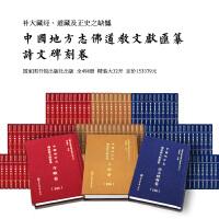 中国地方志佛道教文献汇纂:诗文碑刻卷(全套498册 32开)国家图书馆出版