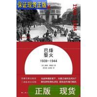 【二手旧书9成新】烽火巴黎:1939-1944 /[英]戴维・德雷克(David 上海人民出版社