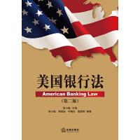 美国银行法(第二版)