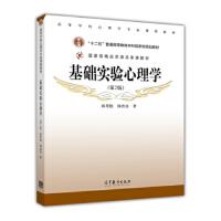 基础实验心理学(第2版)郭秀艳9787040314854