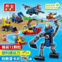 【大颗粒】邦宝儿童益智拼装积木塑料桶装男女孩玩具创意科学工程6596