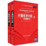 """计量经济分析(第六版)上下册(经济科学译丛;""""十一五""""国家重点图书出版规划项目)"""