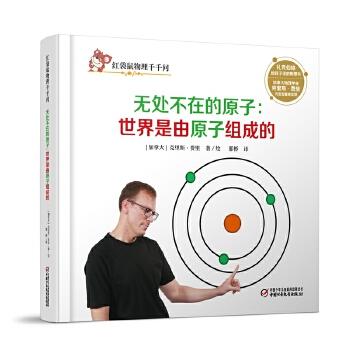 红袋鼠物理千千问·无处不在的原子:世界是由原子组成的[3-12岁] 扎克伯格给孩子读的物理书,物理学家萌爸给自己孩子的私房课