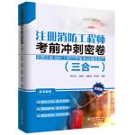 注册消防工程师考前冲刺密卷(三合一)