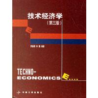 技术经济学(第三版)