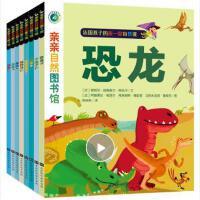 亲亲自然图书馆(套装共8册) [5-9岁]