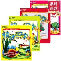 儿童识字系列教材:快速识字 王修文(共4本)【新东方专营店】