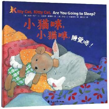 小猫咪小猫咪睡觉喽(精)