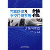 汽车防盗及中控门锁系统维修方法与实例 9787115192035 吴文琳,郭力伟 人民邮电出版社
