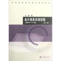 会计信息系统实验(第3版)(用友ERP-U8 72版) 汪刚 高等教育出版社 9787040352733 【经典珍藏,