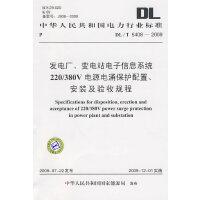 DL/T 5408-2009 发电厂、变电站电子信息系统220/380V电源电涌保护配置、安装及验收规程