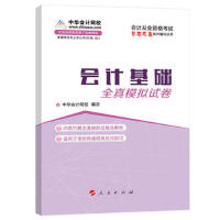 会计基础全真模拟试卷 中华会计网校著 9787010125602