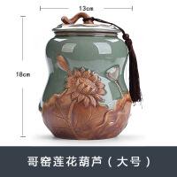 【家装节 夏季狂欢】茶叶罐陶瓷普洱 哥窑密封罐青瓷存储物罐大小号包装盒